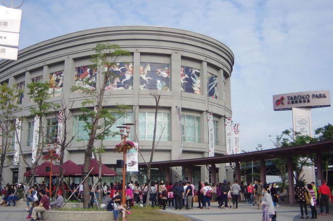 「大魯閣草衙道(Taroko Park Kaohsiung)」とは