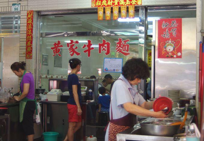 二、お昼4時間限定!の牛肉麺「黃家牛肉麵」