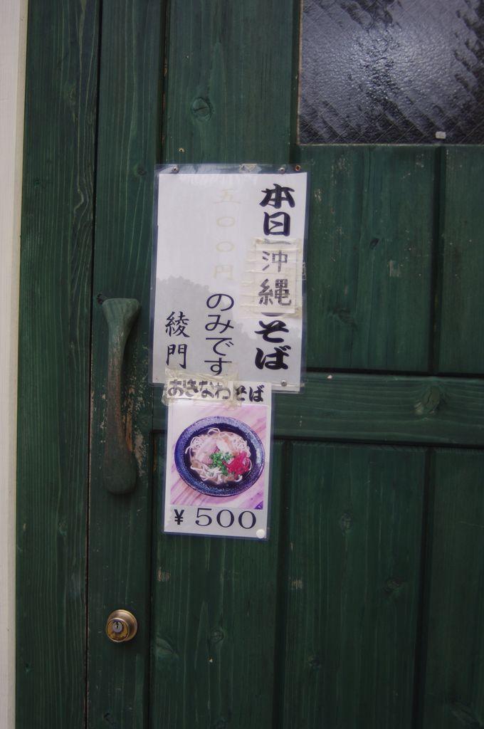 メニューは「沖縄そば」ひとつだけ!?