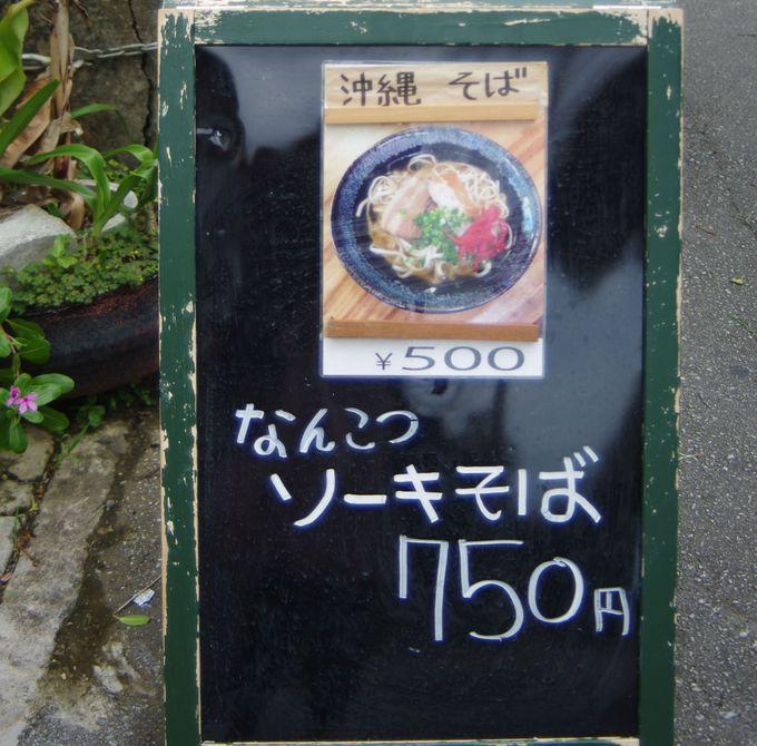 「沖縄そば綾門」について