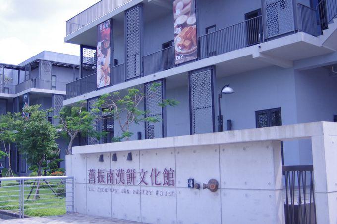 「舊振南漢餅文化館」とは