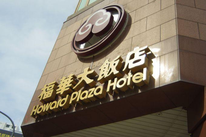 「福華大飯店」について