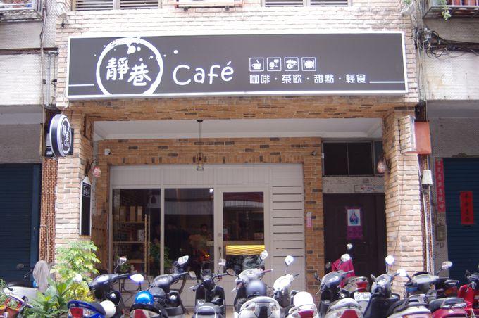 「靜巷Cafe」について