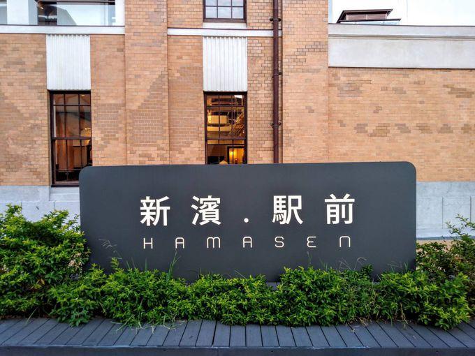 「新濱・駅前」について