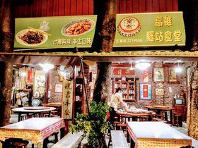 鉄道グッズや骨董品も!高雄のレトロ居酒屋「驛站食堂」で台湾料理を