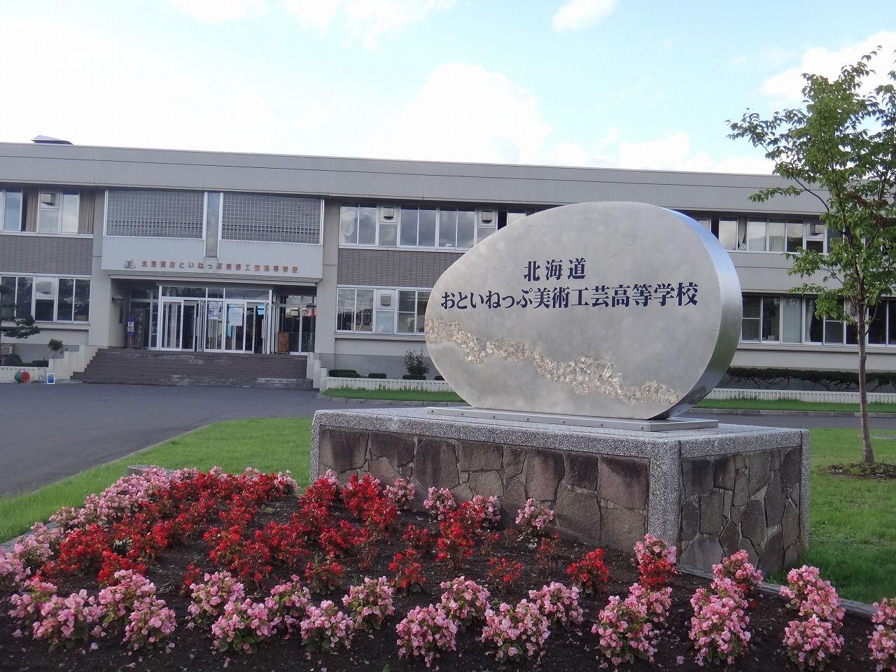 「おといねっぷ美術工芸高等学校」の学生の作品