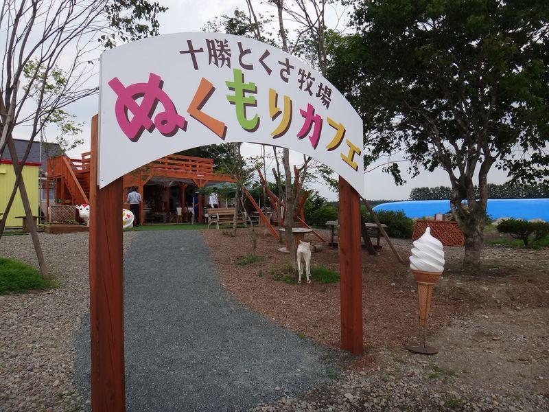 """夢を叶えるソフトクリーム!?十勝・鹿追町の""""ぬくもりカフェ"""""""