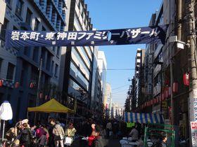 繊維問屋街発祥の地!東京『岩本町・東神田ファミリーバザール』で掘出し物探し