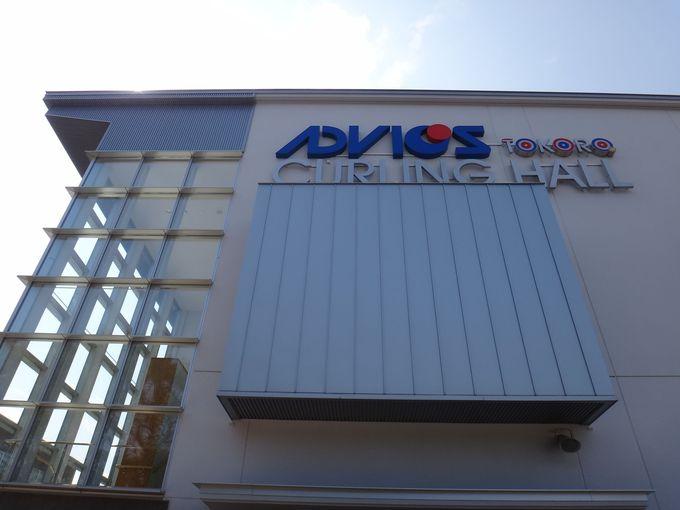 国内最大の競技場数を持つ「アドヴィックス常呂カーリングホール」