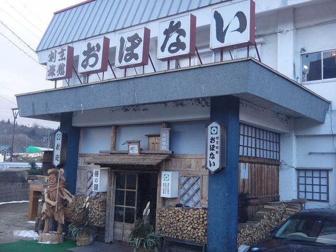 岩手県の北、二戸市にある「侍の湯 おぼない」