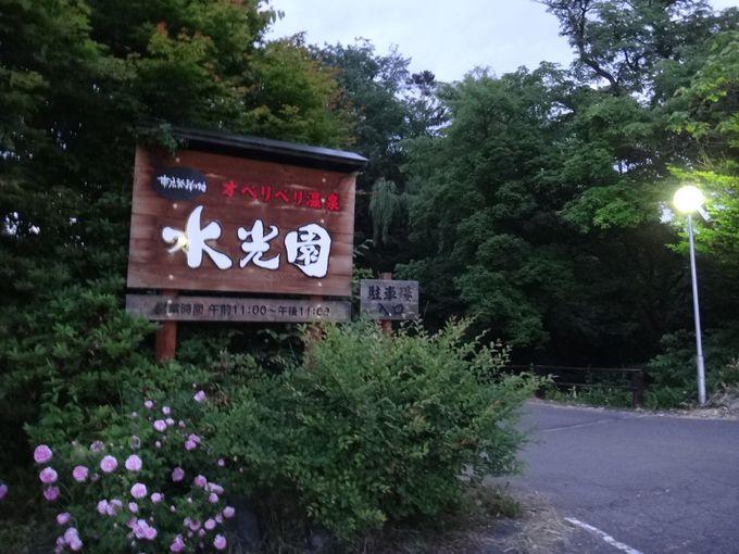 5.オベリベリ温泉 水光園