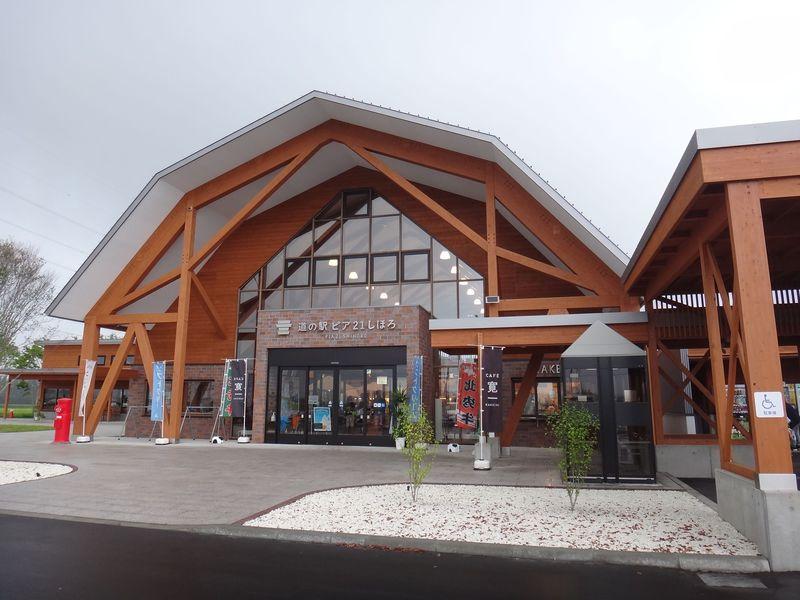現代風牛舎の道の駅「ピア21しほろ」で食べる北海道士幌町の絶品ポテチ!