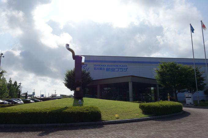 小松空港の正面に航空プラザあり