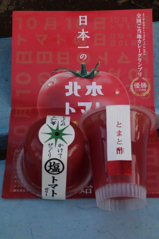 トマトゼリー&トマト酢