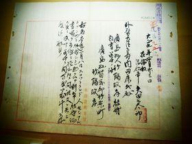朝ドラをより楽しく!六本木・外務省外交史料館『マッサン展』