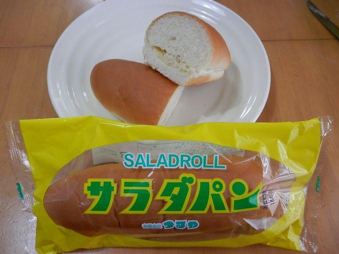 お土産に知る人ぞ知る「サラダパン」はいかが