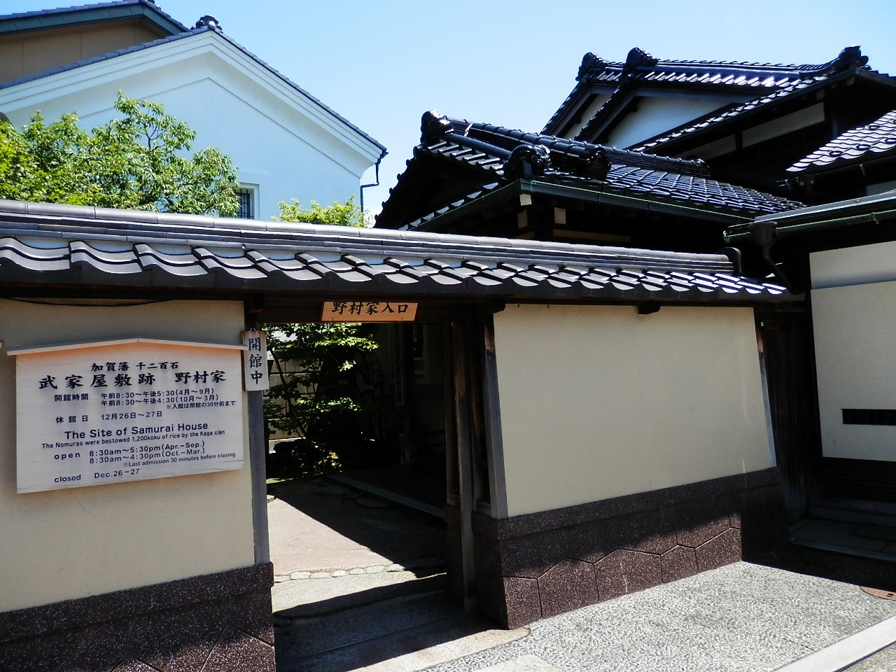 長町で唯一公開されている武家屋敷「野村家」