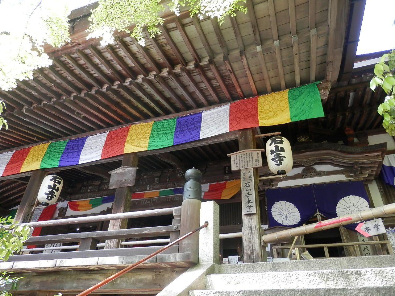 石山寺の御本尊御開扉は33年に1度