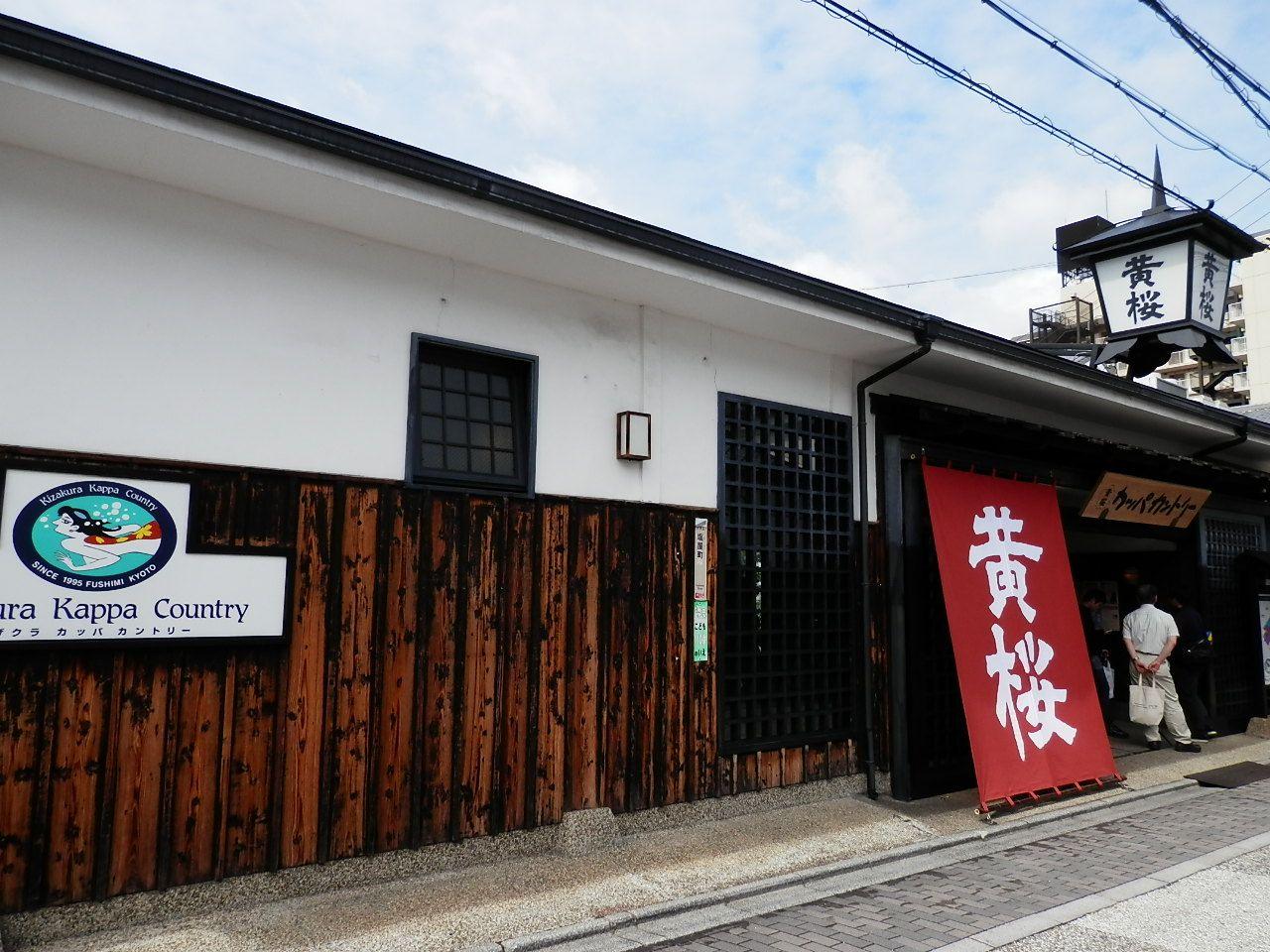 伏見は日本酒好きも、そうでない方もぜひ尋ねたい