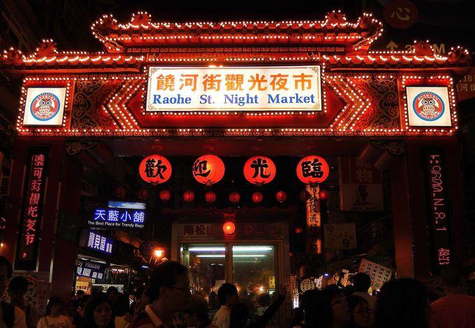 2位.約400メートル!長さなら台北で一番「饒河街観光夜市」