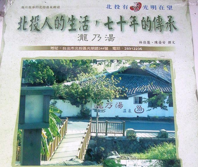 『瀧乃湯』の歴史