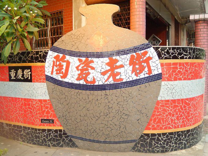 陶瓷老街がオススメ