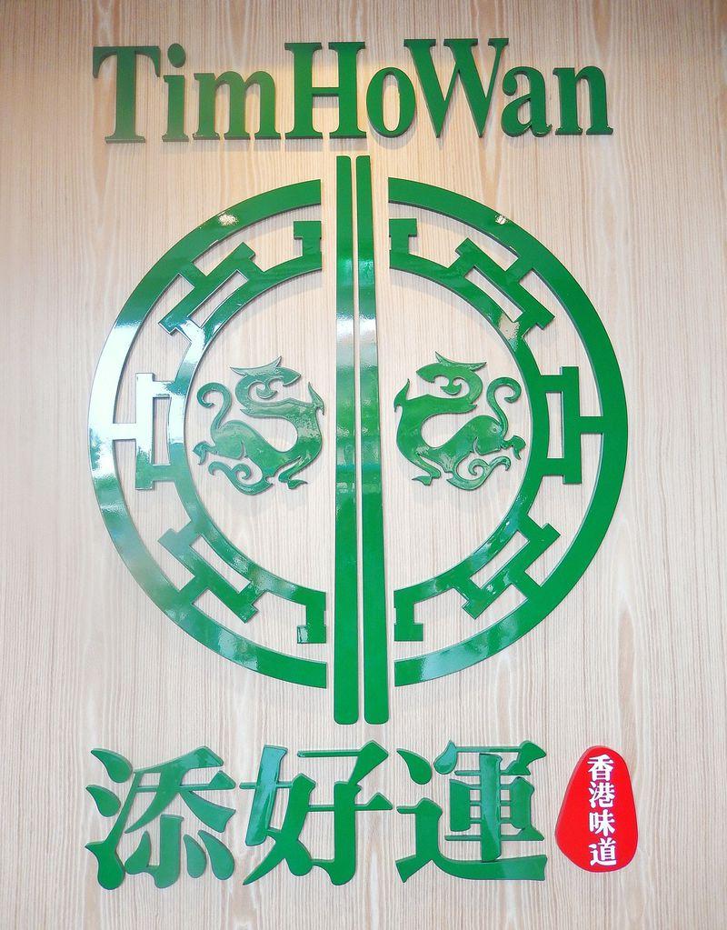 台北で本場の味を!香港のミシュラン1つ星点心店「添好運」で味わう絶品飲茶!