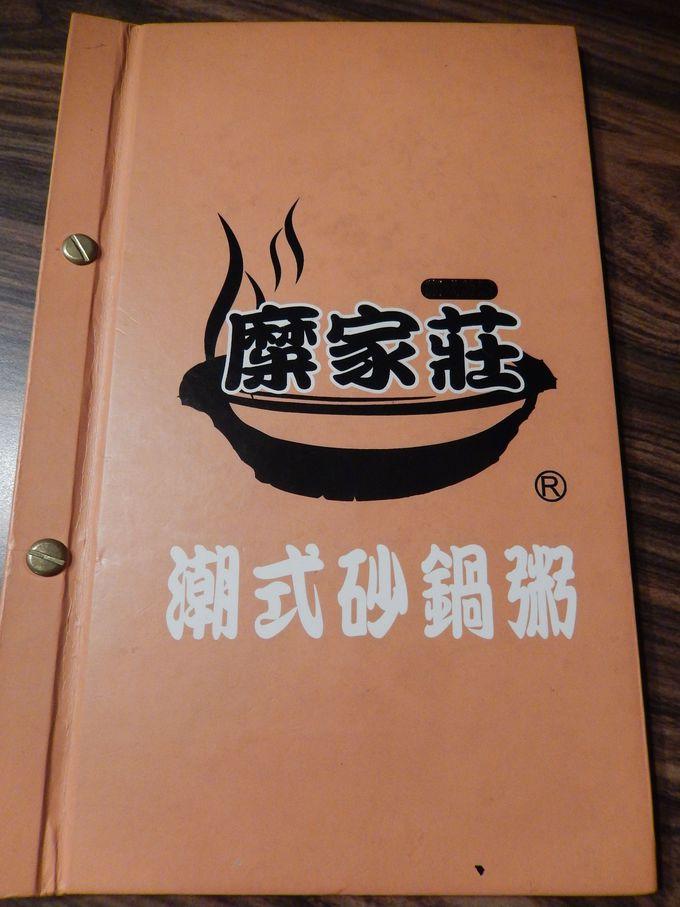 潮州式お粥の専門店