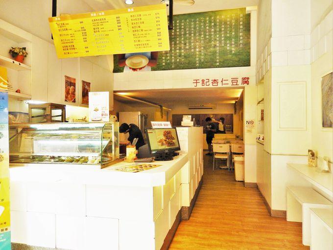 杏仁豆腐の専門店
