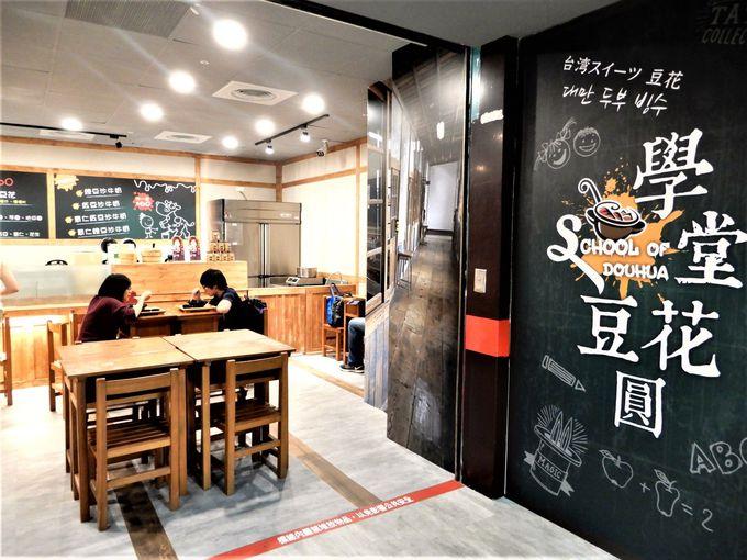 台湾伝統スイーツ豆花もお忘れなく