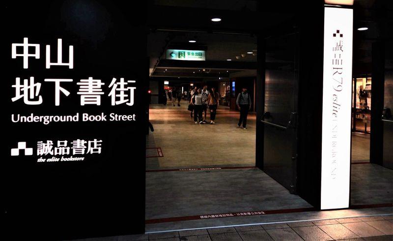 アジア最長の書店街「誠品R79」オープン!駅チカで台湾カルチャーをリサーチしよう
