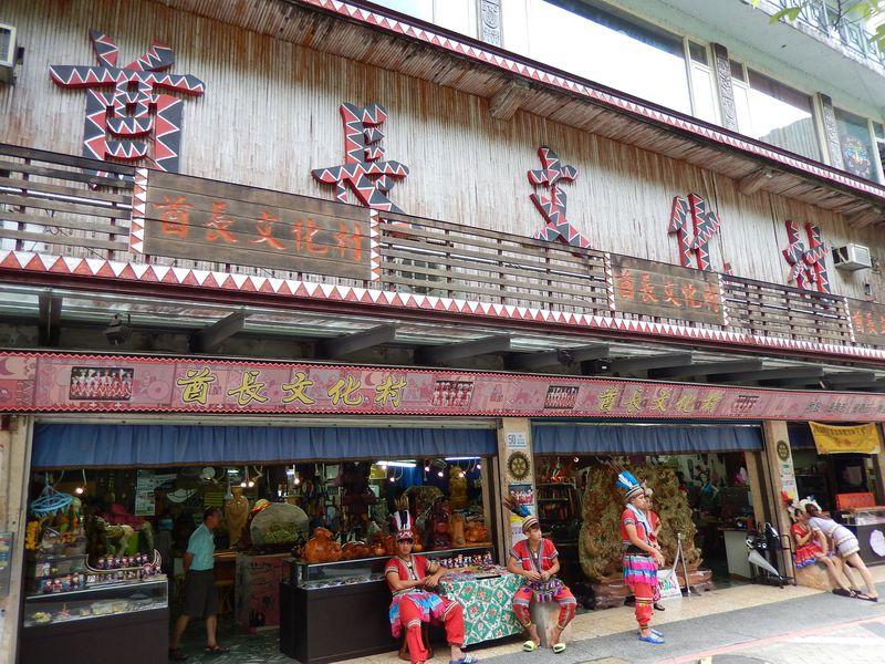 楽しみ方【1】タイヤル族の文化に触れる