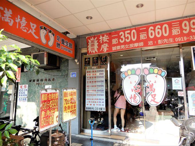 足裏マッサージは350元(約1,260円)