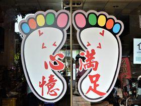 台北でマッサージ!在住者お薦めのリーズナブルローカル店「心満意足足體養生館」