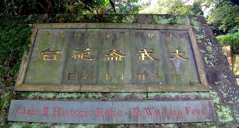 基隆の大武崙古砲台をハイキング 知られざる日露戦争史跡