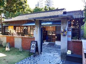 レトロ感あふれる台北「金錦町」日本統治時代のリノベーションカフェ