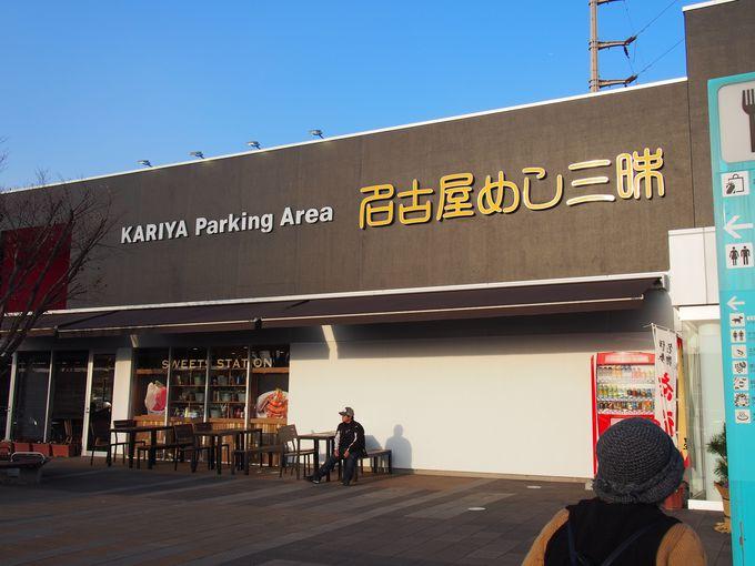 がっつり食べたい「名古屋メシ」