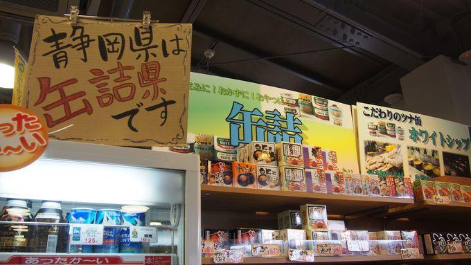 静岡県は缶詰県?
