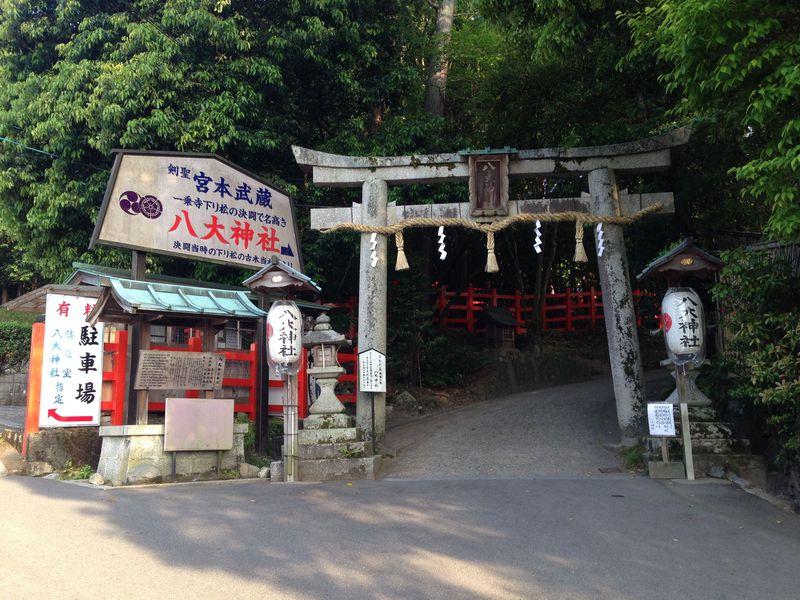 宮本武蔵が悟りを開いた神社!? 京都・一乗寺「八大神社」