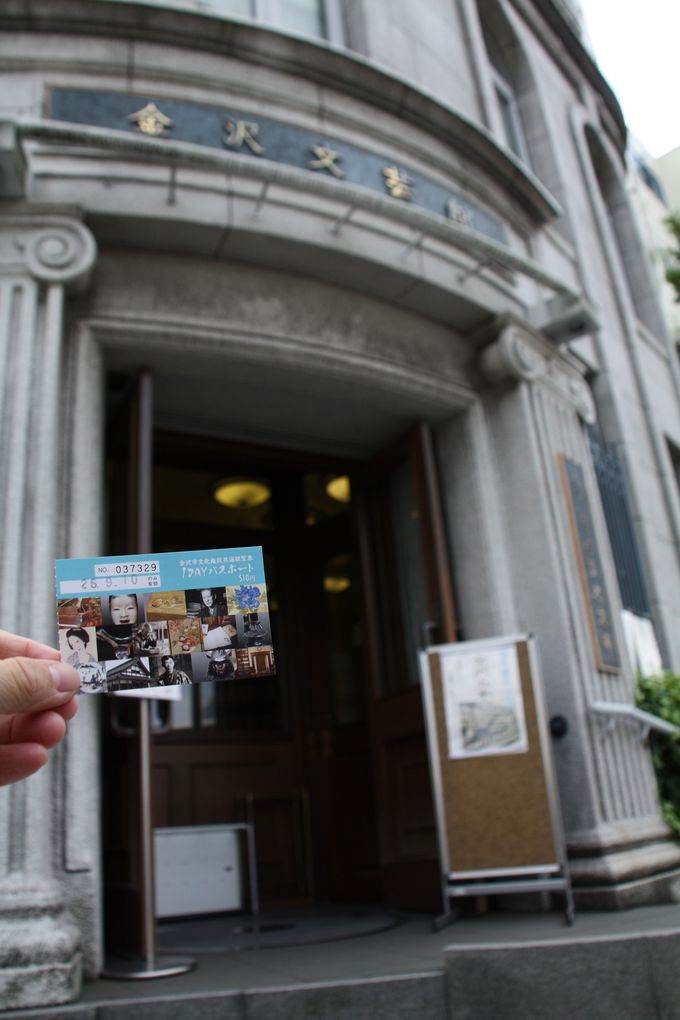 金沢市の16の文化施設をお得に回れるパスポート