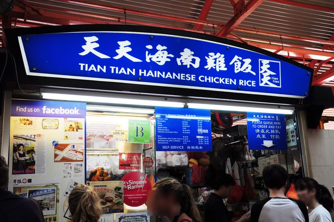 2日目ランチ:ホーカーズで名物の海南鶏飯を