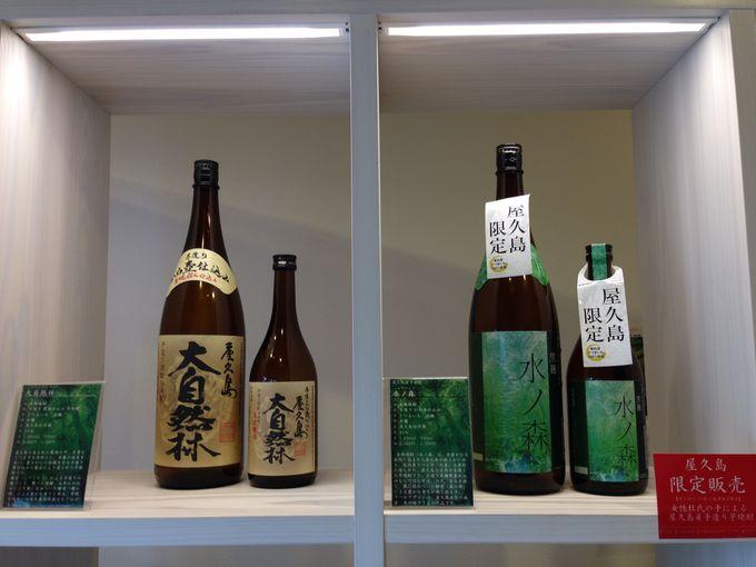美味しい『水』で造られる絶品焼酎で屋久島を味わう