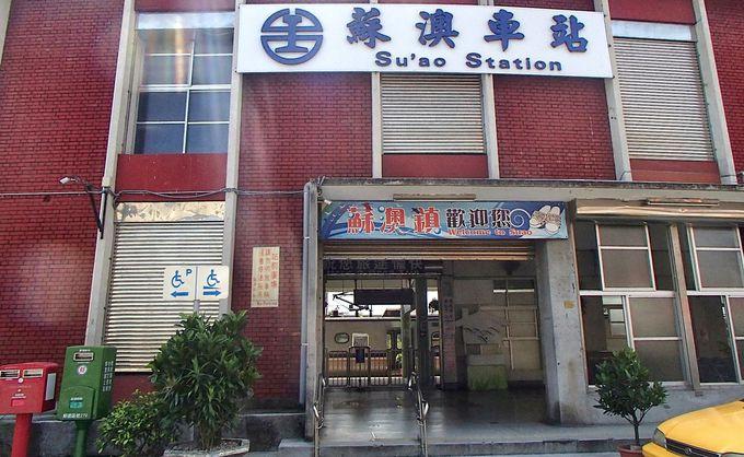 台北から3時間「蘇澳站」では帰りの時刻表を要チェック!