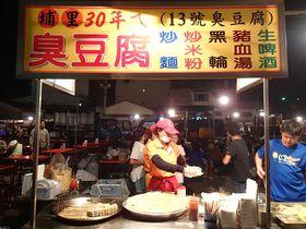 台湾B級グルメの王様「臭豆腐」で体の中からキレイに!