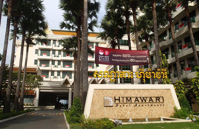 プノンペンに輝く5スターホテル「ヒマワリ ホテル アパートメント」
