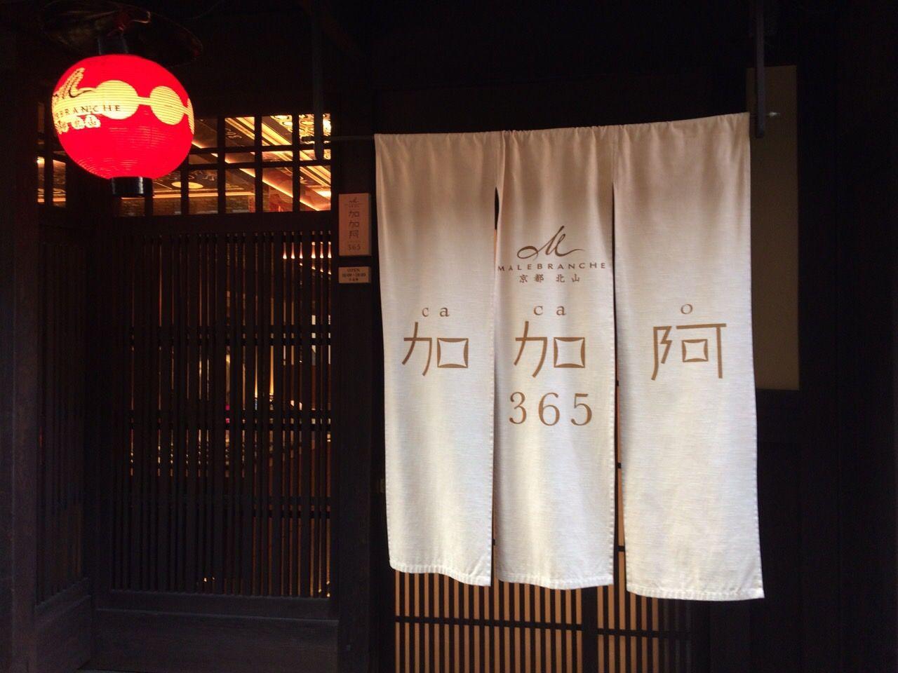 祇園花見小路から路地を入ると現れるマールブランシュのチョコレート専門店「加加阿365」