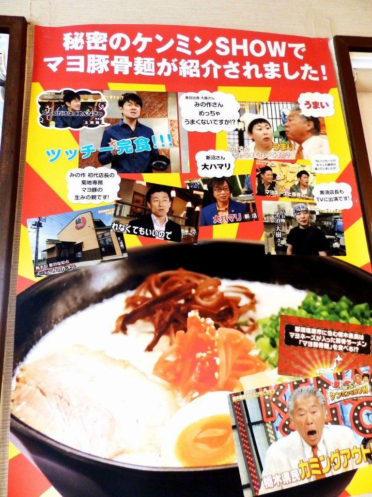 地元出身の芸能人も絶賛の「マヨ豚骨麺」