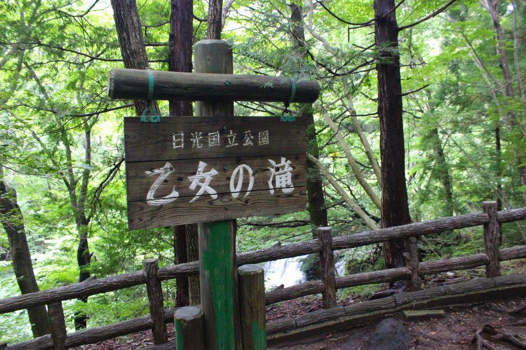 那須高原の絶景スポットならココ!『乙女の滝』『駒止めの滝』