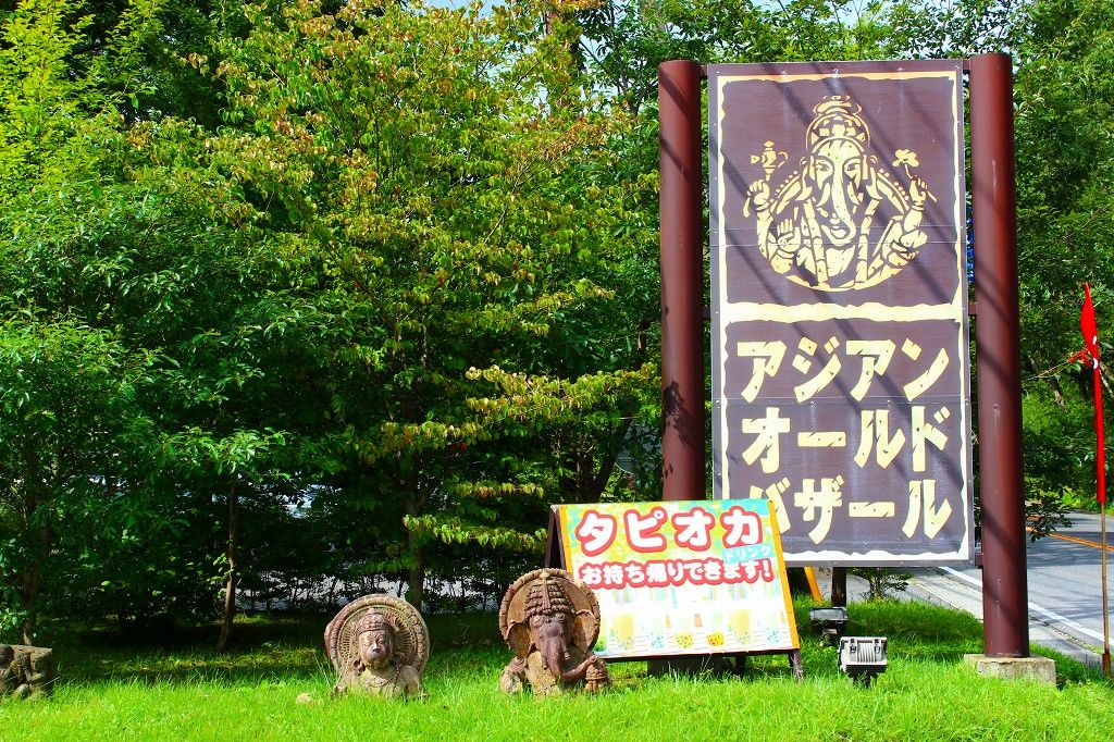 すぐ分かる、那須街道で目立つ施設の看板
