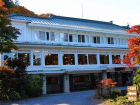 歴史の風格漂う日本最古のリゾートホテル『日光金谷ホテル』